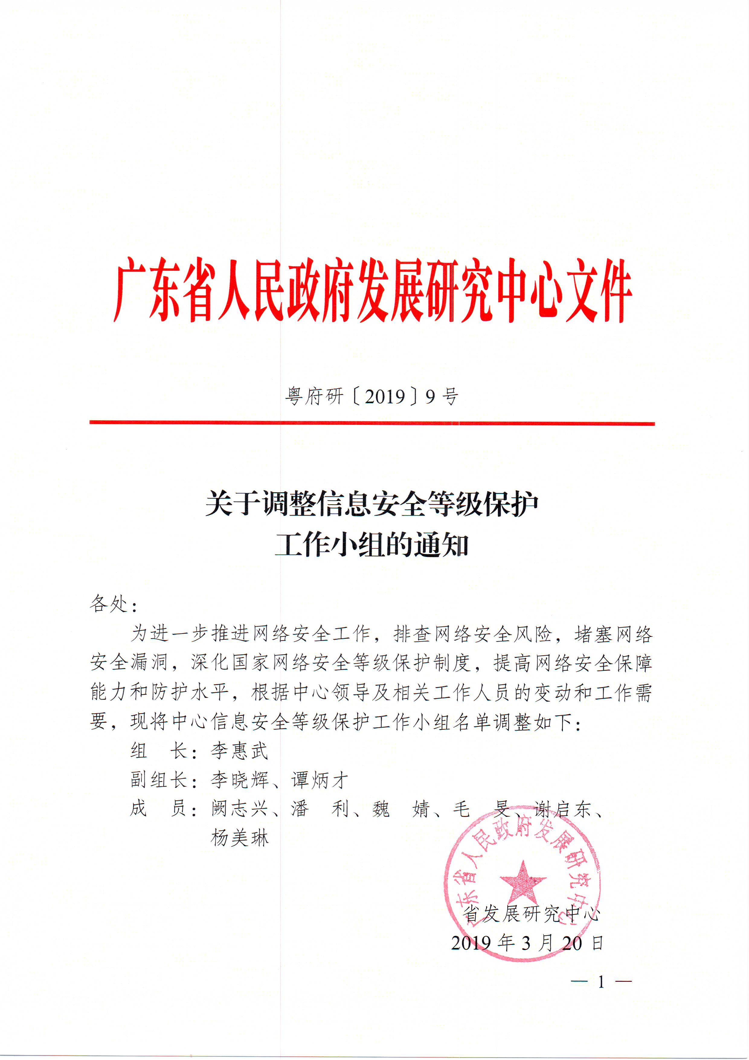 关于调整信息安全等级保护工作小组的通知.JPG