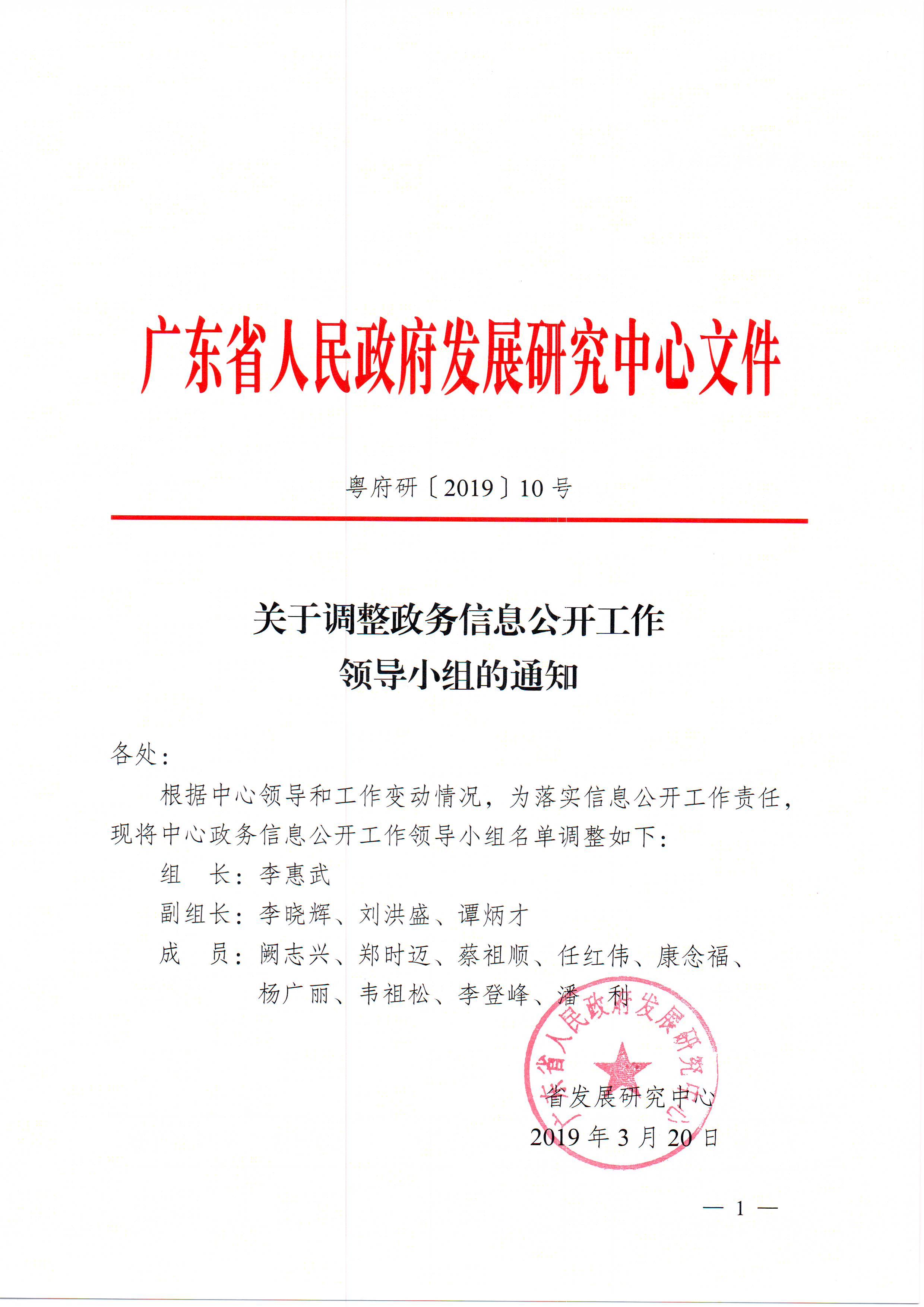 关于调整政务信息公开工作领导小组的通知.JPG
