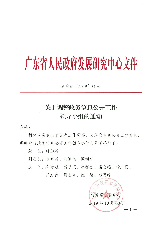 关于调整政务信息公开工作领导小组的通知191030_页面_1.jpg