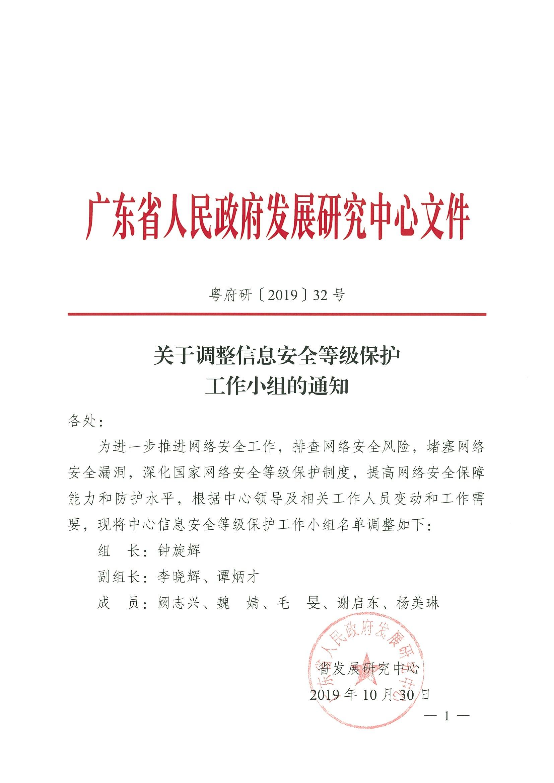 关于调整信息安全等级保护工作小组的通知191030_页面_1.jpg