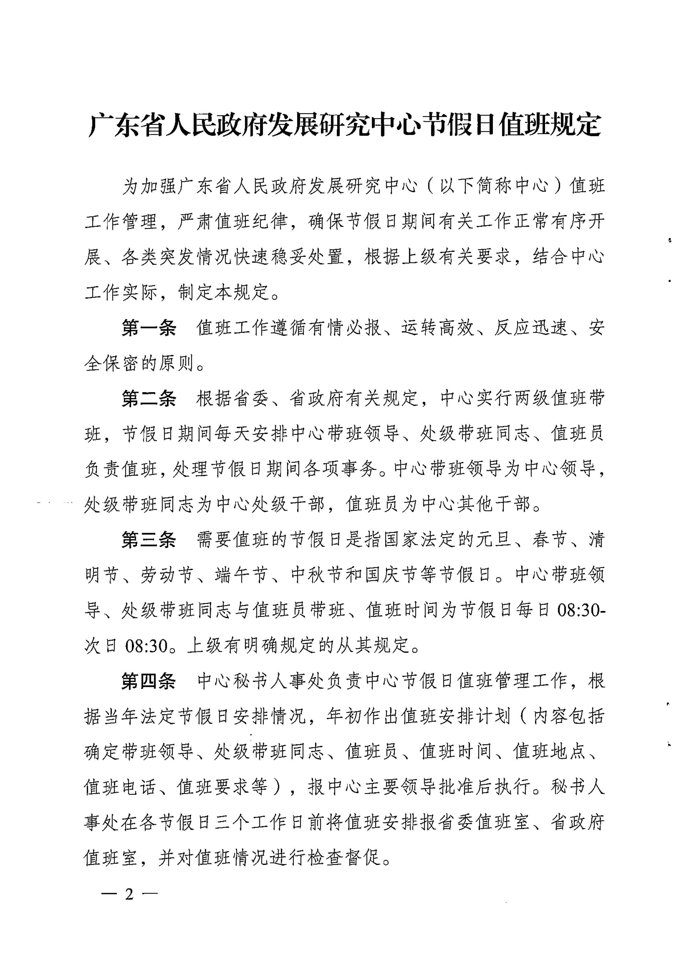 关于印发《广东省人民政府发展研究中心节假日值班规定》的通知_01.jpg