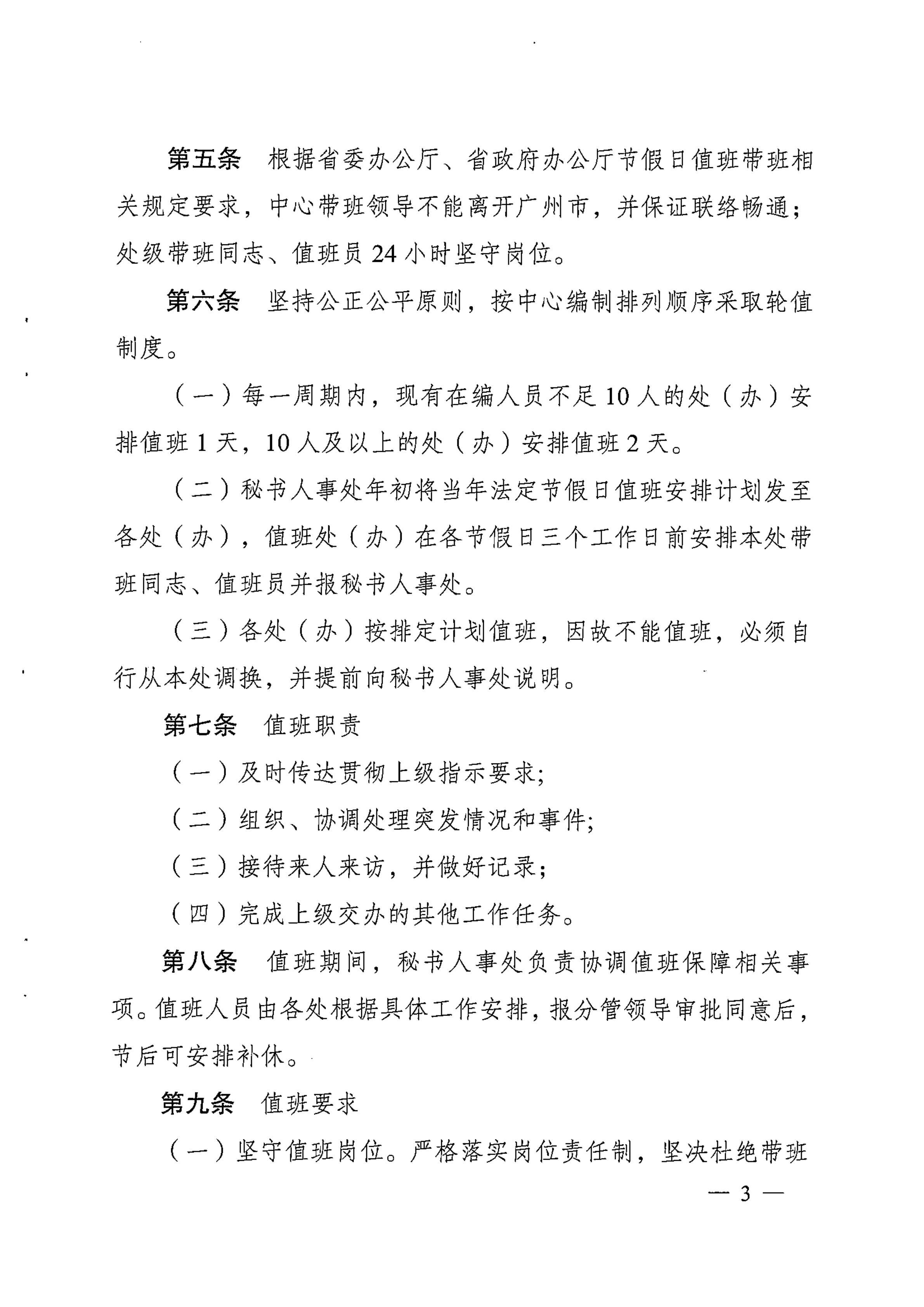关于印发《广东省人民政府发展研究中心节假日值班规定》的通知_02.jpg