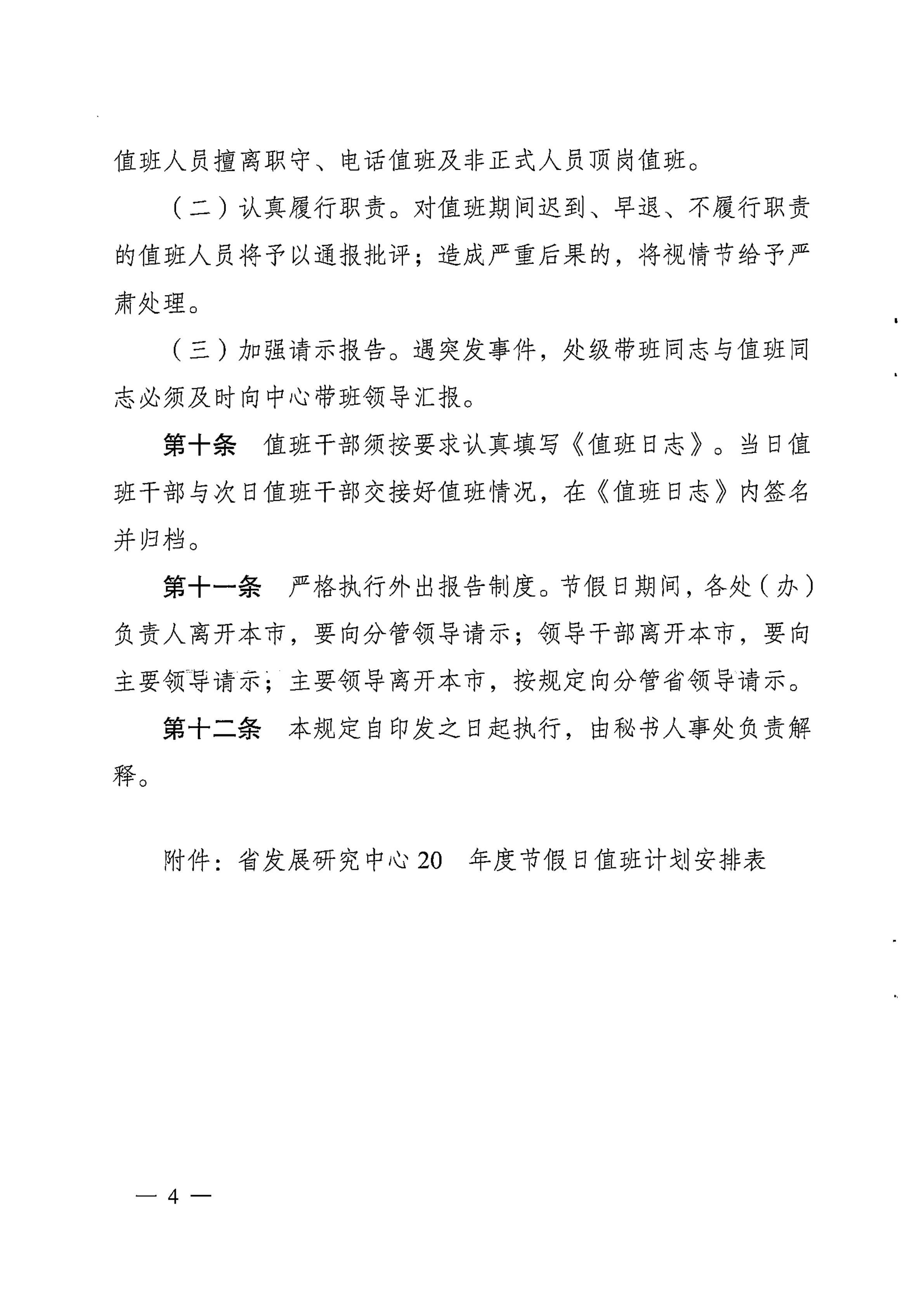 关于印发《广东省人民政府发展研究中心节假日值班规定》的通知_03.jpg