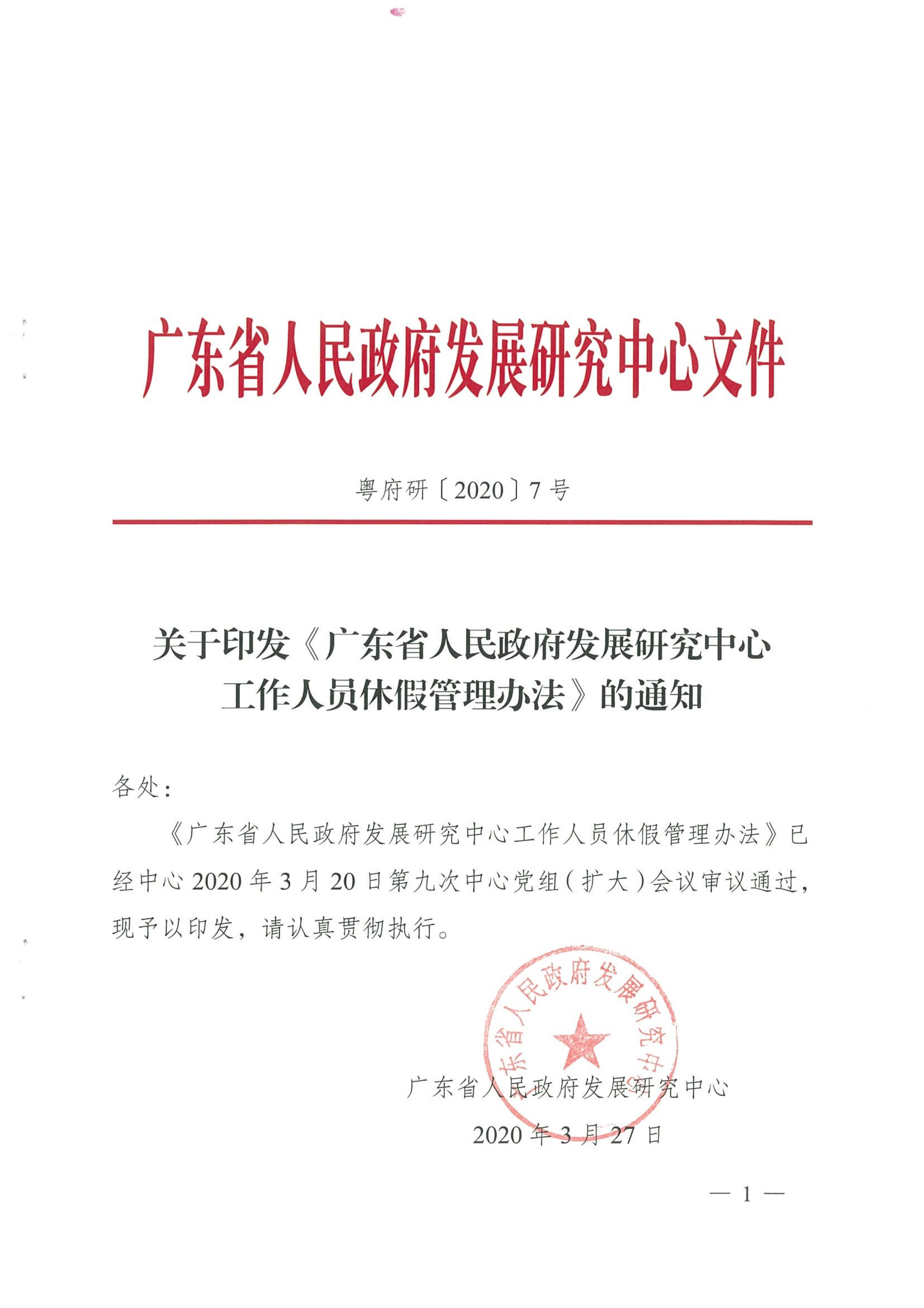 关于印发《广东省人民政府发展研究中心工作人员休假管理办法》的通知_00.jpg