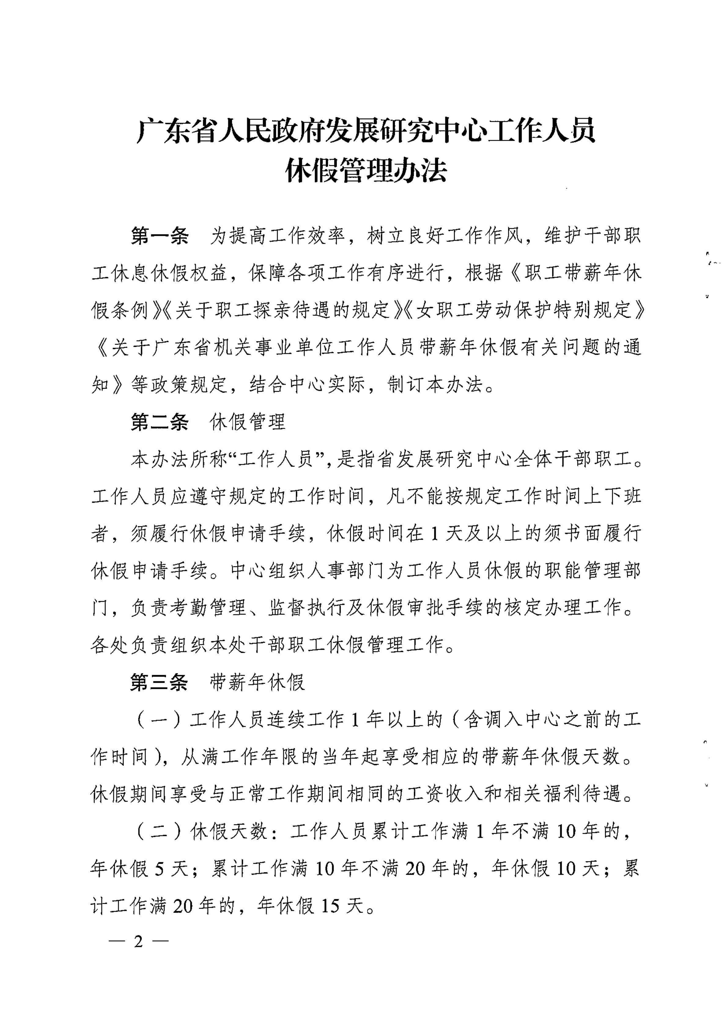 关于印发《广东省人民政府发展研究中心工作人员休假管理办法》的通知_01.jpg