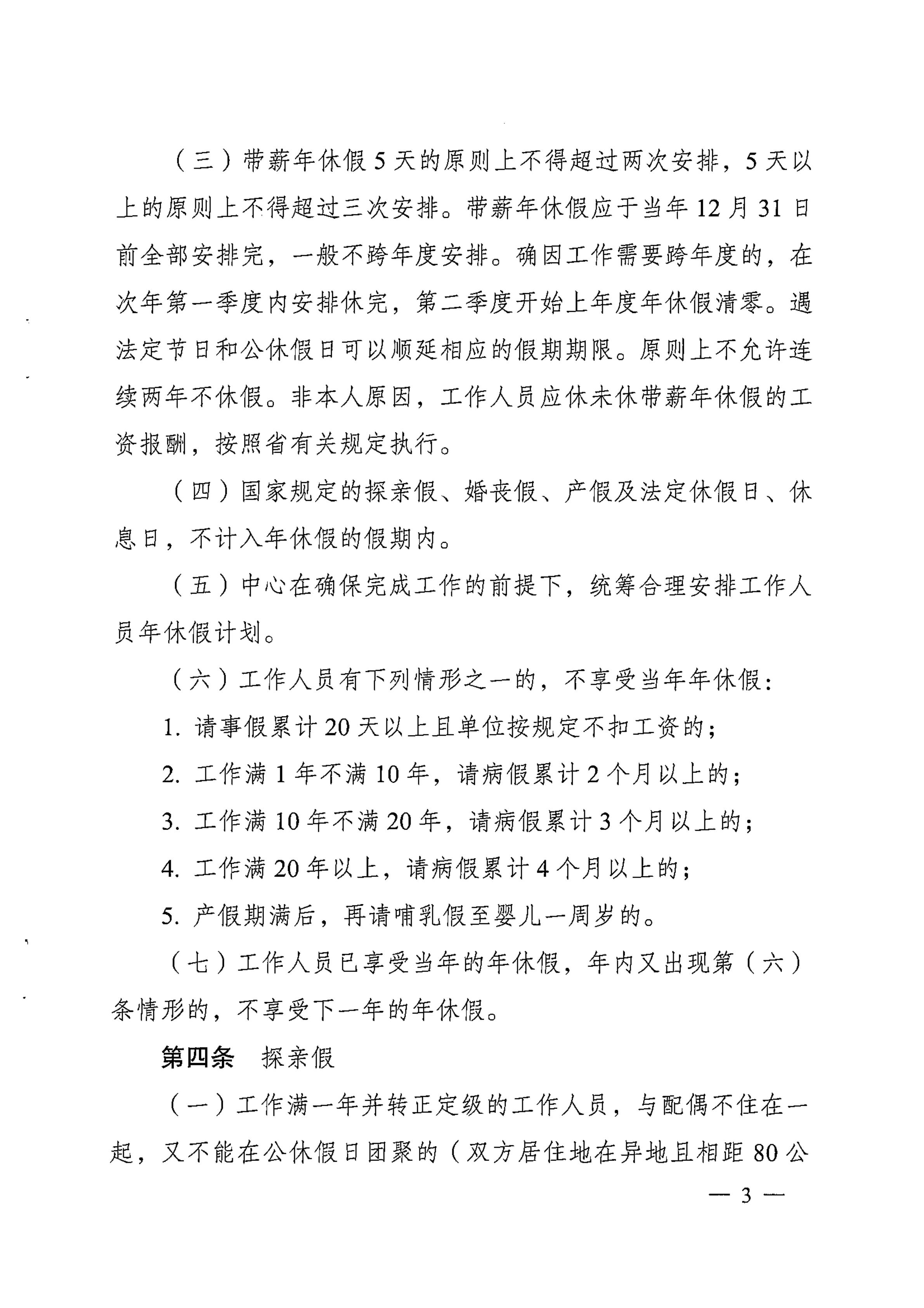 关于印发《广东省人民政府发展研究中心工作人员休假管理办法》的通知_02.jpg