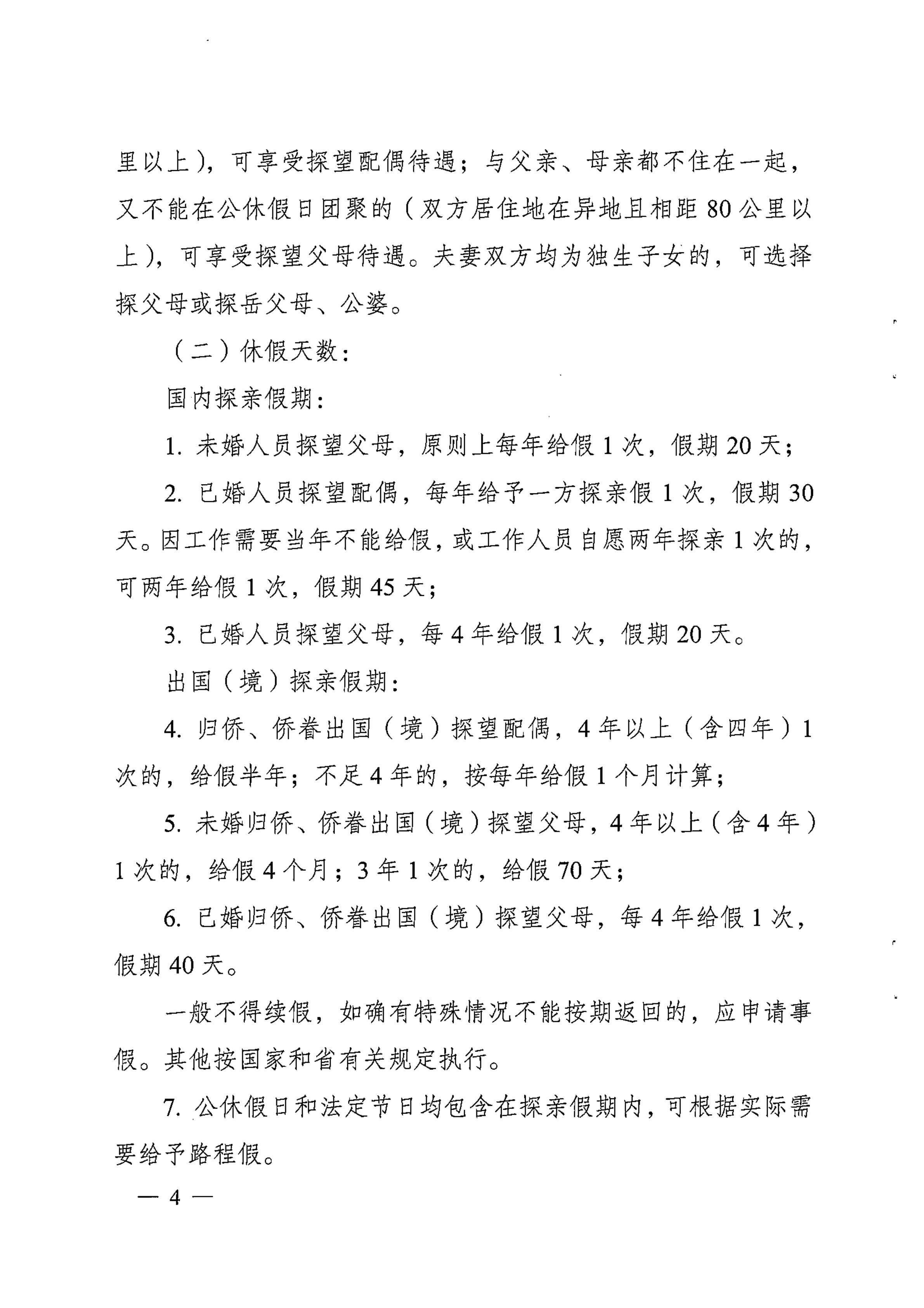 关于印发《广东省人民政府发展研究中心工作人员休假管理办法》的通知_03.jpg