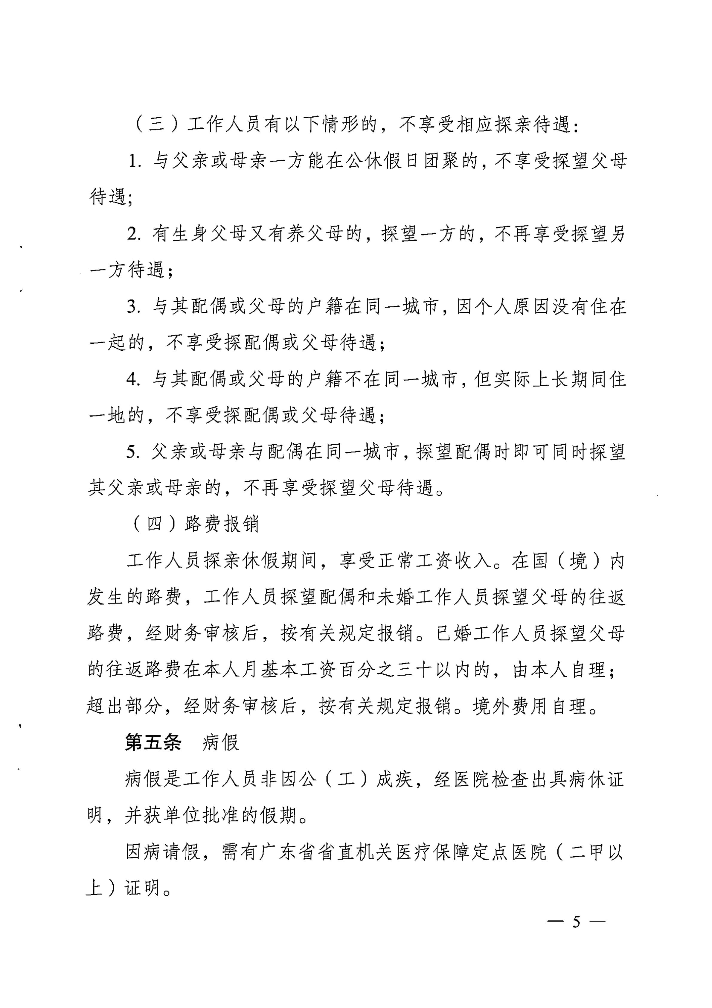 关于印发《广东省人民政府发展研究中心工作人员休假管理办法》的通知_04.jpg