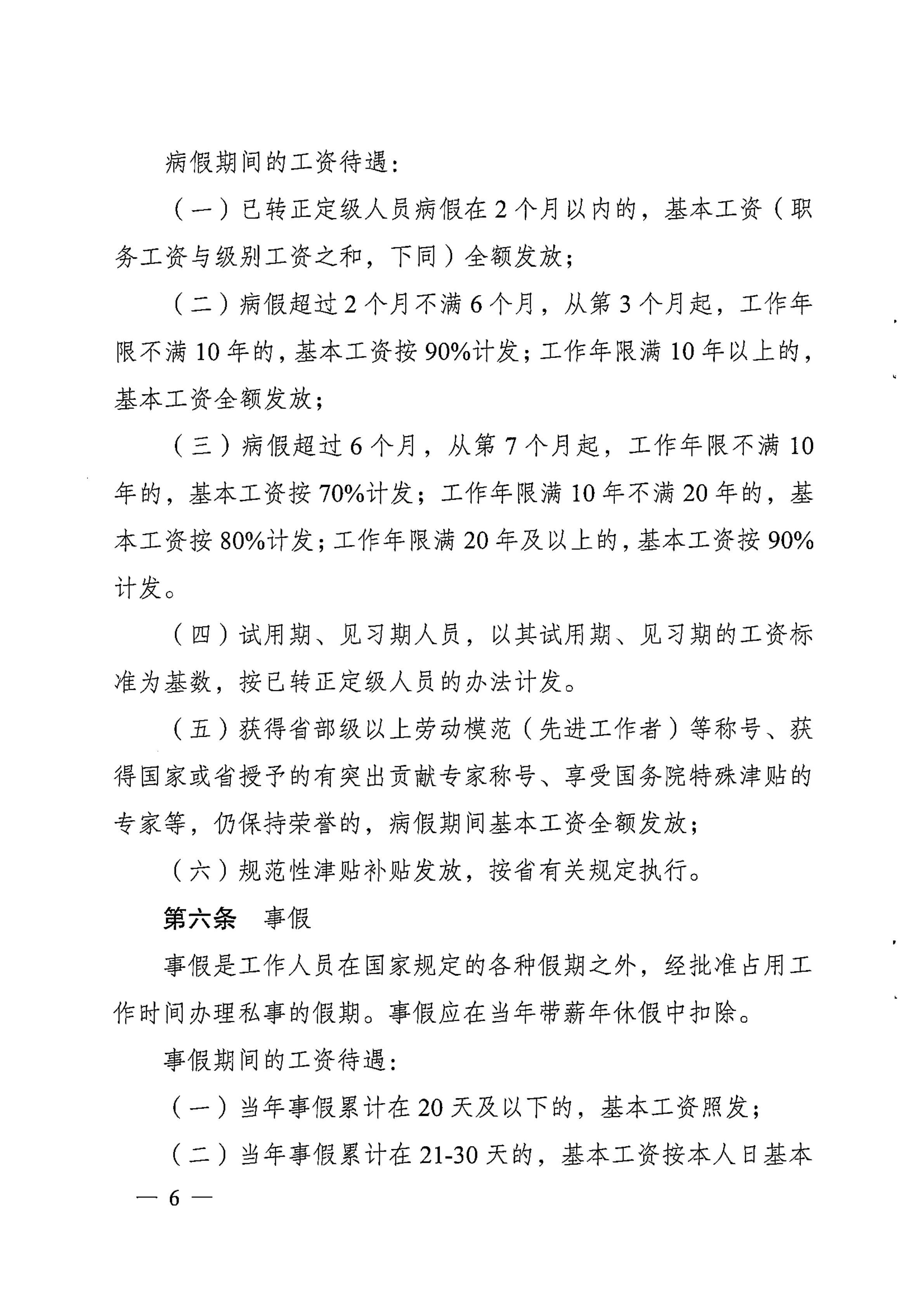 关于印发《广东省人民政府发展研究中心工作人员休假管理办法》的通知_05.jpg