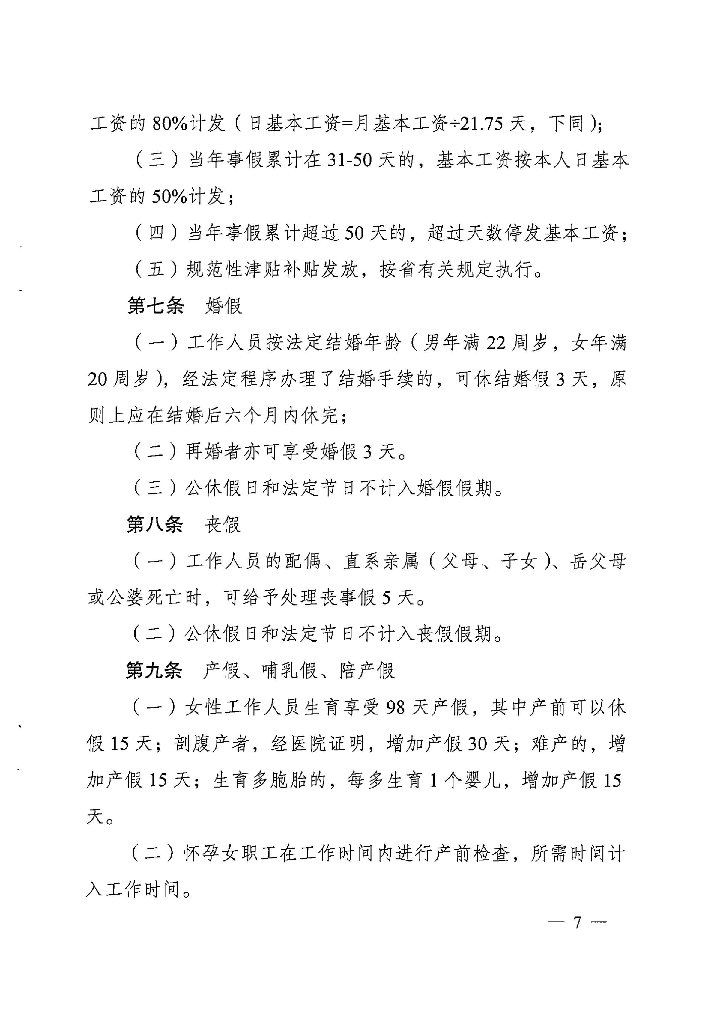 关于印发《广东省人民政府发展研究中心工作人员休假管理办法》的通知_06.jpg