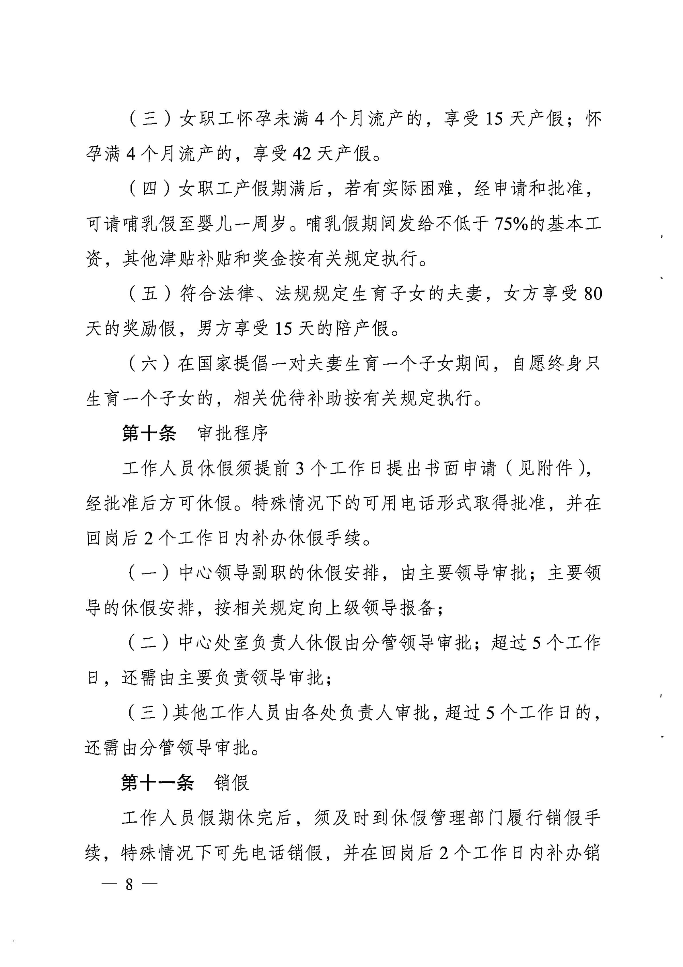 关于印发《广东省人民政府发展研究中心工作人员休假管理办法》的通知_07.jpg