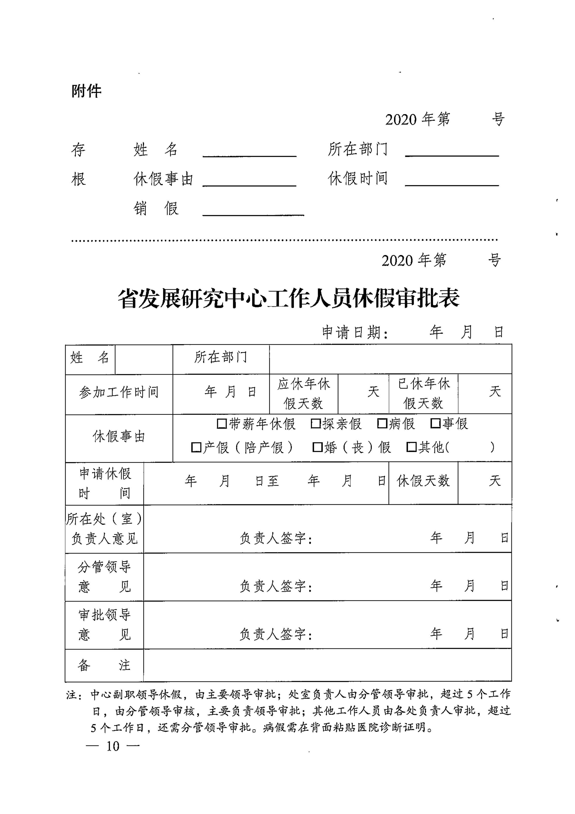 关于印发《广东省人民政府发展研究中心工作人员休假管理办法》的通知_09.jpg
