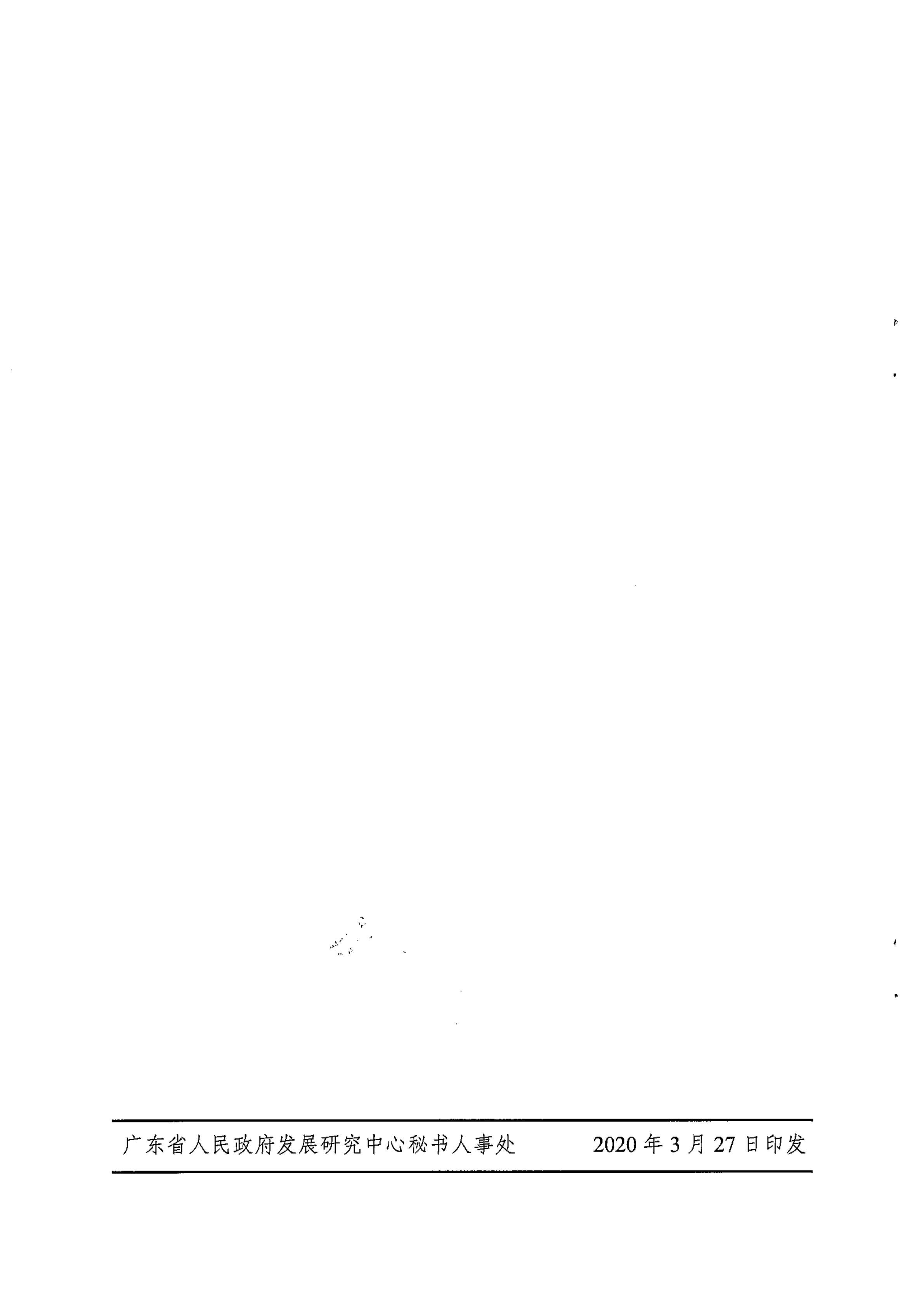 关于印发《广东省人民政府发展研究中心工作人员休假管理办法》的通知_11.jpg