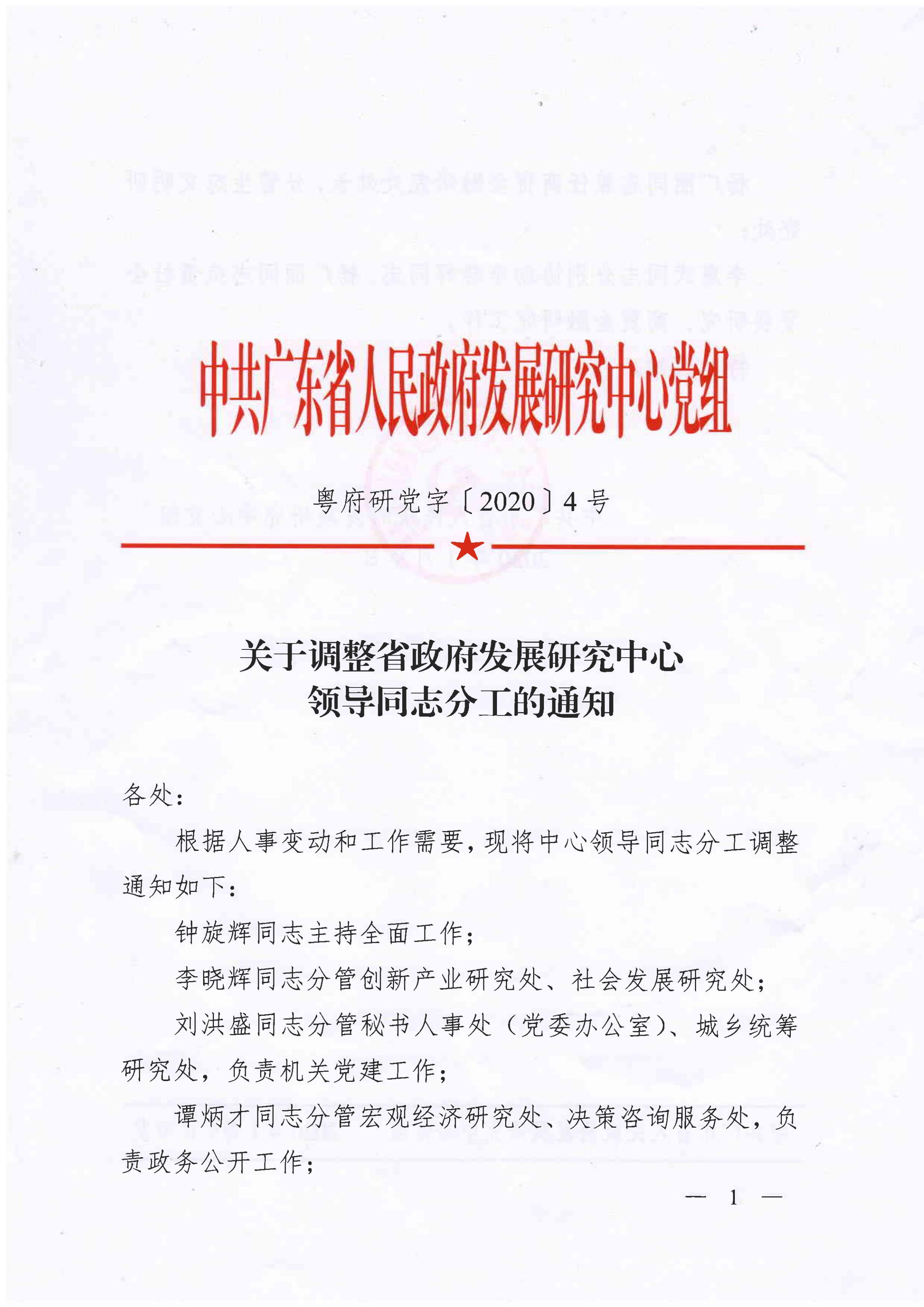 粤府研党字【2020】4号 - 调整领导分工的通知_00.jpg