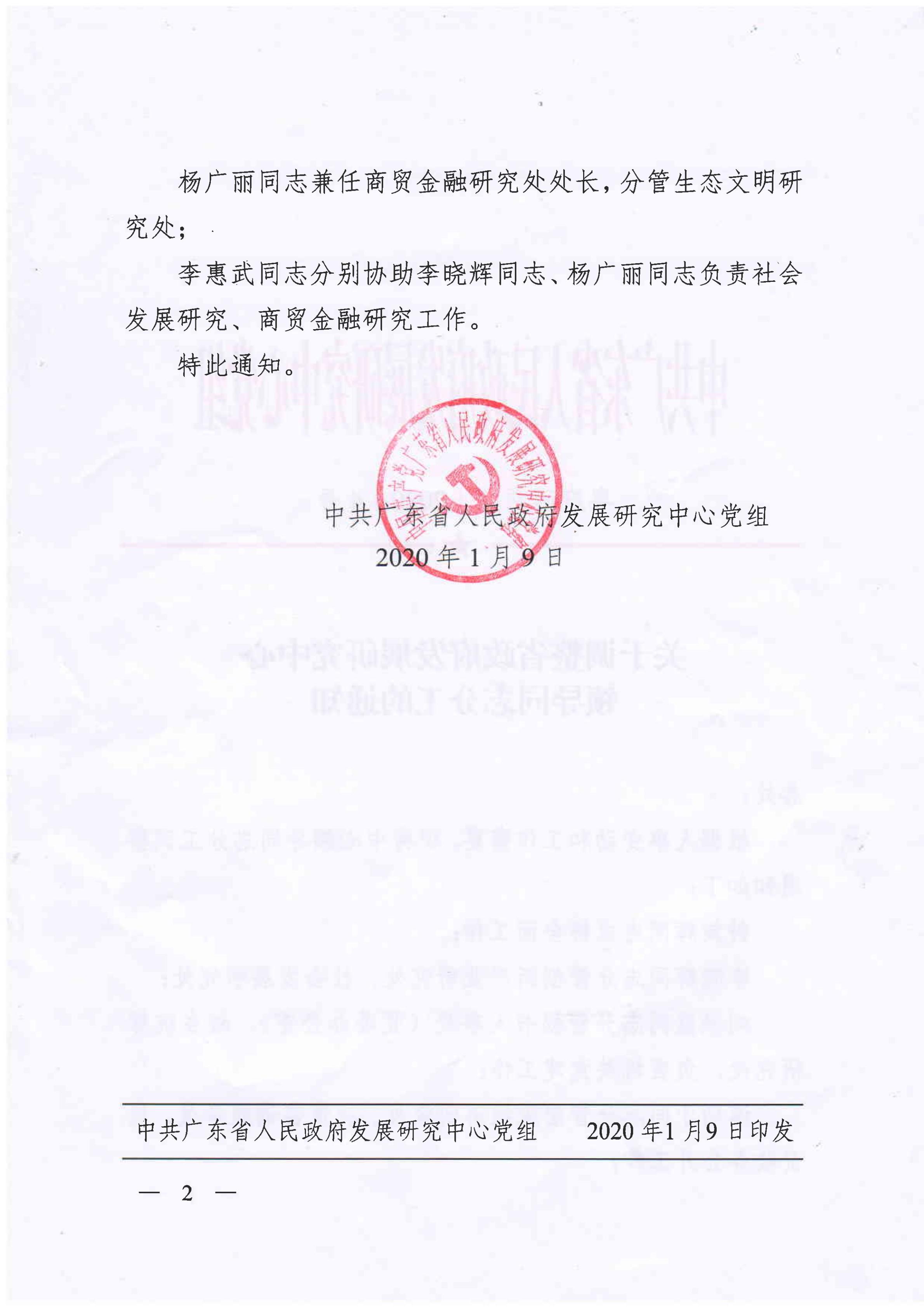 粤府研党字【2020】4号 - 调整领导分工的通知_01.jpg
